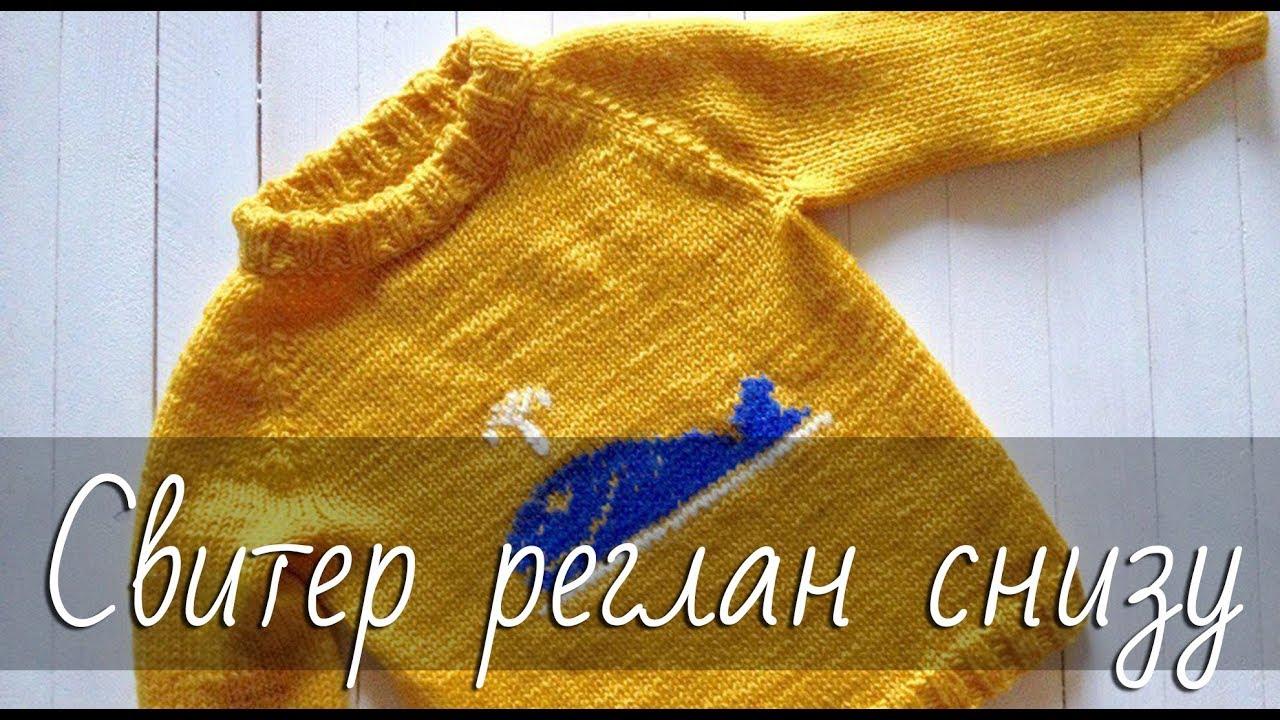 Как вязать свитер? СВИТЕР-РЕГЛАН СНИЗУ для начинающих. Росток, подрезы + ВЫШИВКА ПО ПЕТЛЯМ.