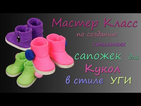 Вязаная обувь для беби бона своими руками