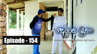 Deweni Inima | Episode 154 07th September 2017 Thumbnail