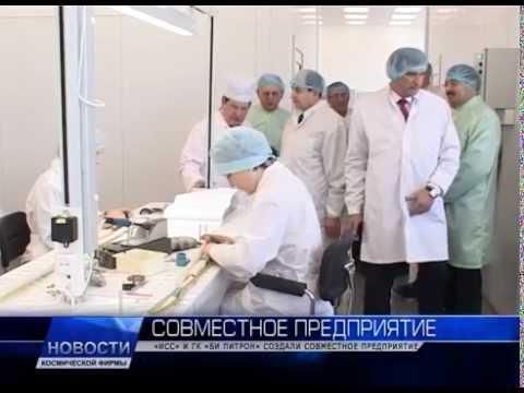 2014.04.11 «ИСС» и ГК «Би Питрон» создали совместное предприятие