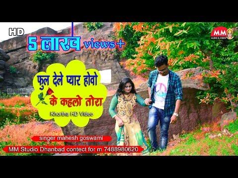 New Khortha HD Video Song 2018 || फुल देले प्यार होवे || top hit khortha video song 2018