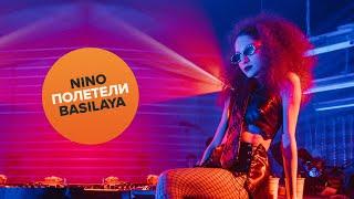 Nino Basilaya - Полетели | Премьера клипа, 2021 |