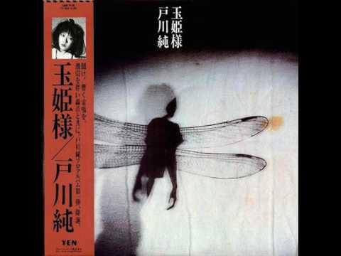 戸川純 - 玉姫様 (FULL ALBUM)