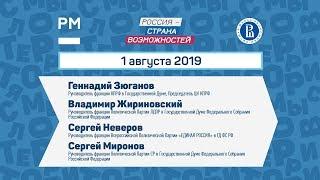 Диалог на равных с лидерами фракций Государственной Думы Федерального Собрания Российской Федерации