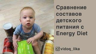 Разбор составов детского питания и сравнение с Energy Diet