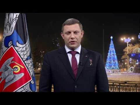 Donetsk New Year 2016-2017 - New Anthem Donetsk