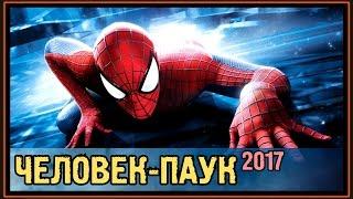 Человек Паук: Возвращение Домой - Новости, Факты и Дата Выхода - 2017