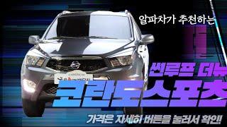 더뉴코란도스포츠 중고차 판매:) 썬루프 4륜, 2017…