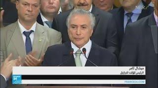 ميشال تامر يتولى رئاسة البرازيل عقب إقصاء روسيف