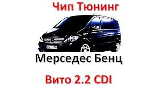 Mercedes Vito 2.2 CDI ➔ Как Прошить Мозги ЭБУ Bosch EDC15. Чип Тюнинг Мерседес Бенц Вито