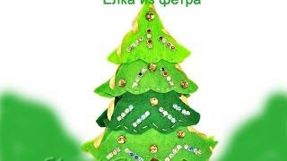 Елка из фетра своими руками. Видео урок. Christmas Tree. HandMade