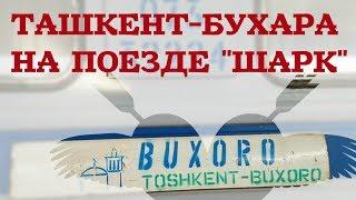ТАШКЕНТ - БУХАРА НА ПОЕЗДЕ ШАРК