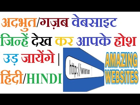 Amazing Websites That Will Blow Your Mind / HINDI