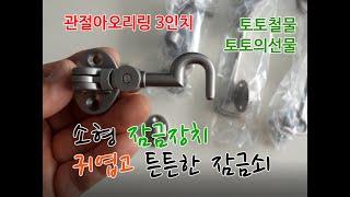 [토토철물] #관절아오리링 #3인치 #실버 #잠금장치 …