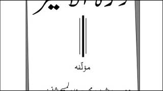 اسلام احمدیت کا تعارف - ماخذ دعوۃ الامیر- قسط نمبر 1