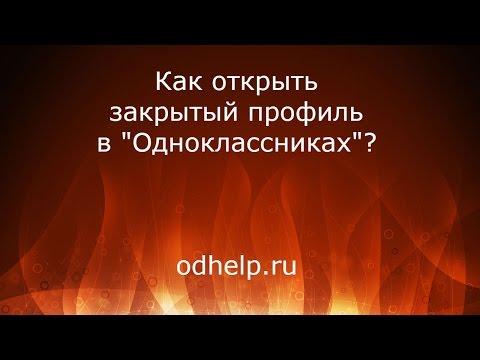 """Как открыть закрытый профиль в """"Одноклассниках""""?"""