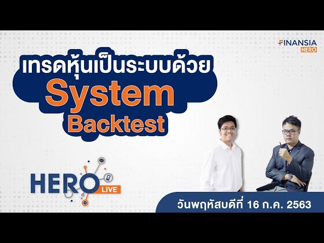 เทรดหุ้นเป็นระบบด้วย System Backtest [16-07-63]