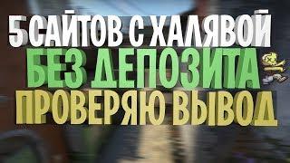 5 САЙТОВ С ХАЛЯВОЙ КС ГО БЕЗ ДЕПОЗИТА! - ПРОВЕРЯЮ ВЫВОД! ЛУЧШИЕ САЙТЫ! ХАЛЯВА КС ГО!