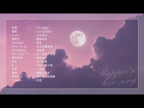 【Playlist】 Rapper说情话30首