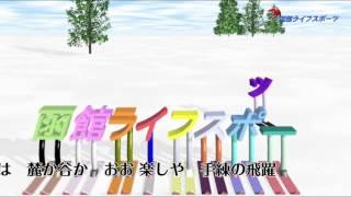 函館ライフスポーツは平均年齢70歳、会員数約100名 スキーを中心にスポ...