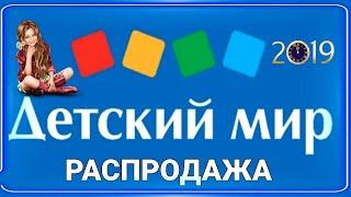 видео гипермаркет детских товаров в Уфе