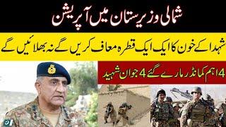 Pak Army clash  in north wazirastan