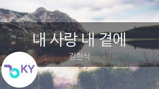 내 사랑 내 곁에 - 김현식 (KY.231) [KY 금영노래방] / KY Karaoke