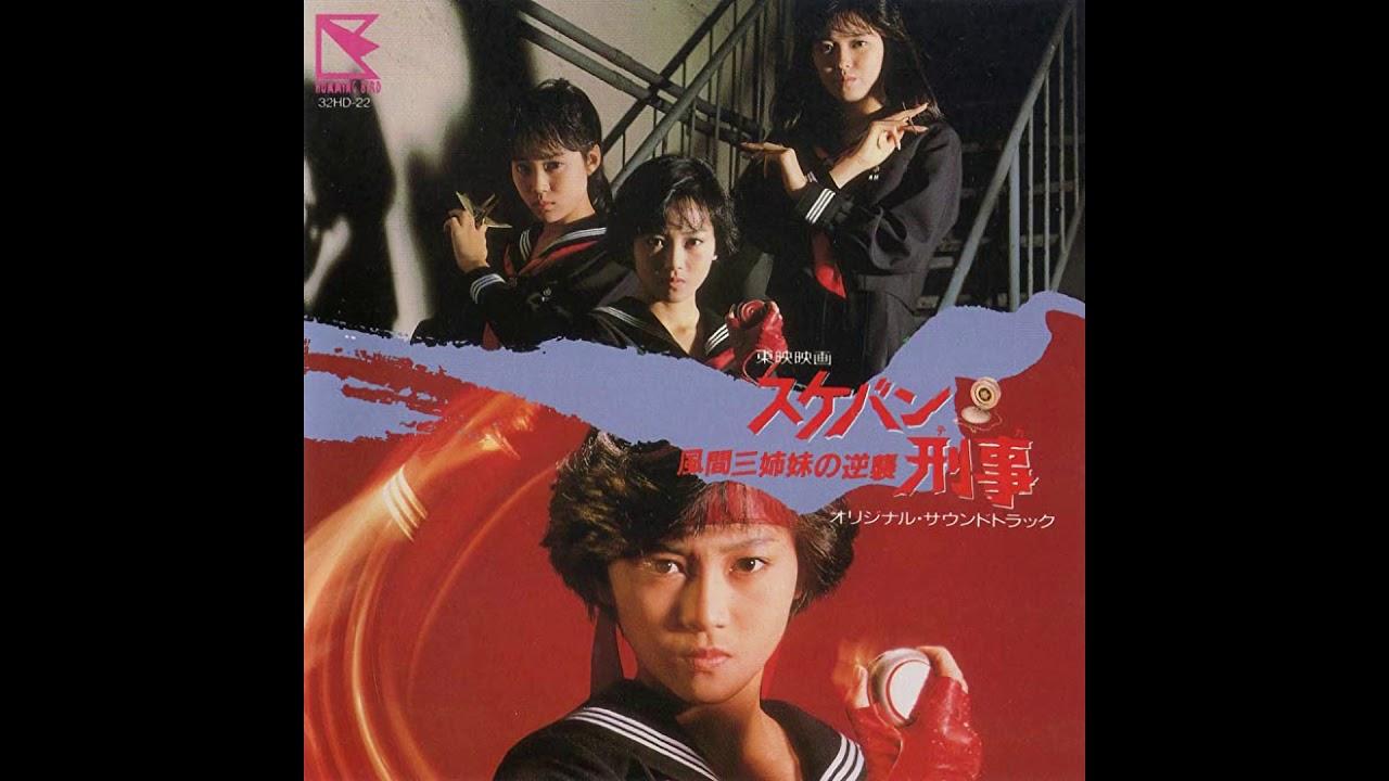 Sukeban Deka Kazama Sanshimai no Gyakushuu (Movie 2) Original