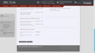 Подача заявки на организацию торгов(Подача заявки на организацию торгов государственным имуществом в форме открытого аукциона., 2011-11-18T09:11:27.000Z)