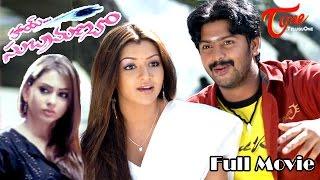 Hai Subramanyam - Full Length Telugu Movie - Sri Ram - Aarthi Agarwal - Namitha