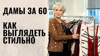 Возраст не помеха стилю Что носить женщинам после 60 лет