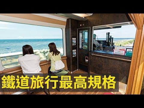 日本人一生必坐一次の白神號觀光列車🚃津輕海峽最美的五能線|好日本#21|加油東北#2|好倫