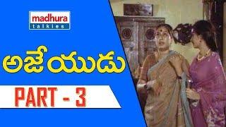అజేయుడు తెలుగు ఫుల్ మూవీ పార్ట్ 3 || Venkatesh, Shobana || Madhura Talkies