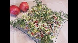 Вкусный салат с гранатом / Granatapfelsalat
