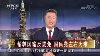 《海峡两岸》 20200516  CCTV中文国际