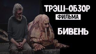 ТРЭШ ОБЗОР фильма БИВЕНЬ( чокнутый старик и бивень )