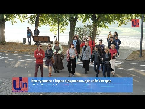 Культурологи з Одеси відкривають для себе Ужгород