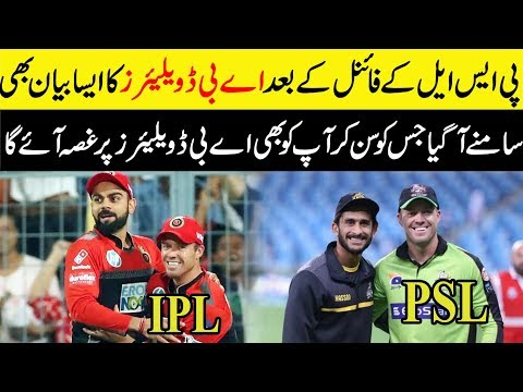 Pakistan super League vs indian Premier League || Who is Favourite Team For World cup 2019
