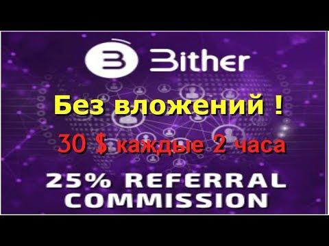 Без вложений 30 $ каждые 2 часа Новый мощный проект  BITHER Работа  без вложений