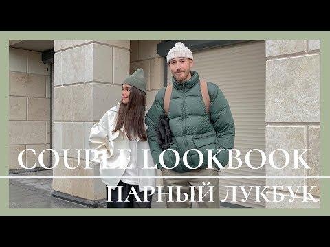 COUPLE LOOKBOOK |  3 образа на осень для него и для неё  | COS, ZARA, NIKE, HAN KJOBENHAVN, UNIQLO