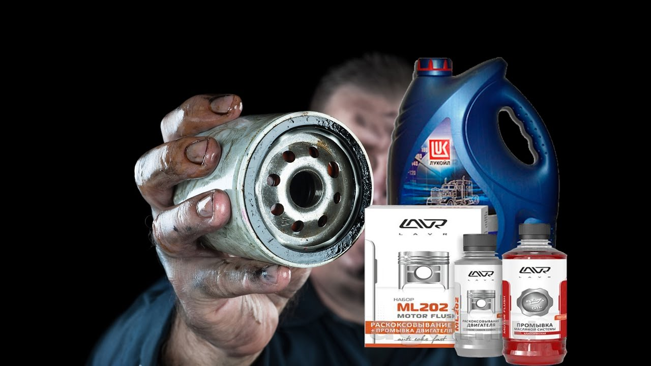 Средство для раскоксовки двигателя lavr ml202 ln2502. Для всех типов бензиновых и дизельных двигателей легковых и грузовых автомобилей.