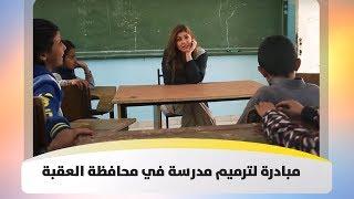 مبادرة لترميم مدرسة في محافظة العقبة