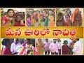 Savitri Celebrates Dussehra With Gangavva And Raju in Village | Teenmaar News | V6 News