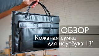 Кожаная сумка для ноутбука 13' ОБЗОР(, 2017-02-19T12:47:38.000Z)