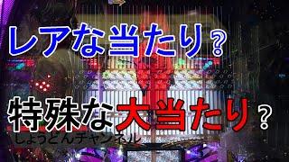 P地獄少女四84回転目の・・・、エラー❔特殊な大当たり❔レアな演出❔【遊技】