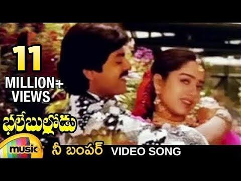 Bhale Bullodu Telugu Movie Songs | Nee Bumper Video Song | Jagapathi Babu | Soundarya | Mango Music