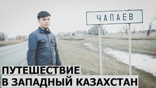 КАЗАШКА ИЗ ЛОНДОНА ПОМОГЛА КАЗАХСТАНУ
