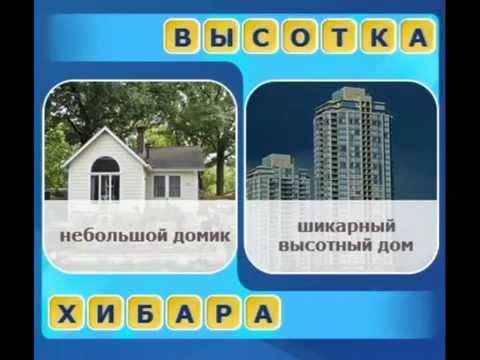 Ассоциации Одним словом Одноклассники ответы и