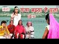 गंगा माई के पूजा | Maithili Bhaget Prasang | Maithili Song 2017|
