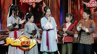[黄金100秒]少儿版《武林外传》爆笑登台 小演员演技爆表 实力还原剧情| CCTV综艺